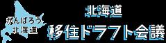 北海道移住ドラフト2019